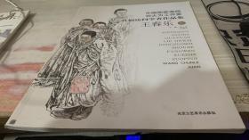 中国国家画院刘大为工作室首届访问学者作品集:王春乐卷