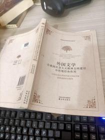 外国文学在我国社会主义精神文明建设中的地位和作用 : 中国社会科学院外国文学研究所国情调研综合报告