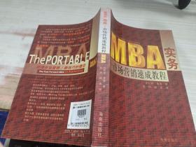 MBA实务:市场营销速成教程