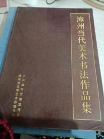 漳州当代美术书法作品集