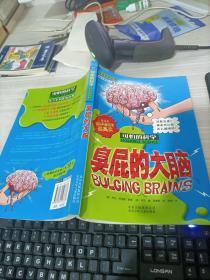 臭屁的大脑-可怕的科学