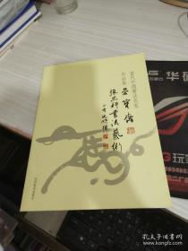 当代中国书法名家作品集 张思科书法艺术
