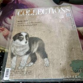 收藏2018.02总第344期