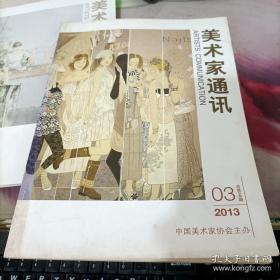美术家通讯2013.03