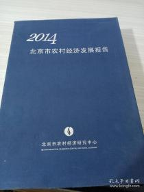 2014北京市农村经济发展报告第一分册 农村综合经济全6册合售