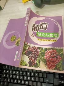 葡萄研究与栽培
