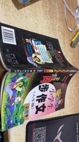 方洲新概念小学生同步作文:彩图本.六年级