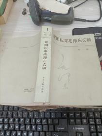 建国以来毛泽东文稿 第一册