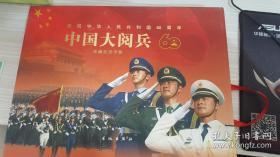 中国大阅兵---珍藏纪念卡册·庆祝中华人民共和国60周年(珍藏纪念卡册)