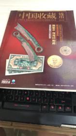 中国收藏钱币3 2013 总第30期