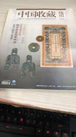 中国收藏钱币2 2013 总第29期