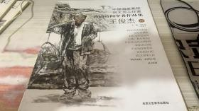中国国家画院刘大为工作室首届访问学者作品集:王俊杰卷