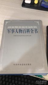 军事人物百科全书