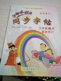 黄冈小状元同步字帖·钢笔楷书:3年级(下)(R)(最新修订)(2013年春季使用)