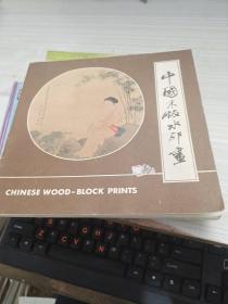 中国木版水印画