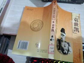 中国皇帝大传袁世凯