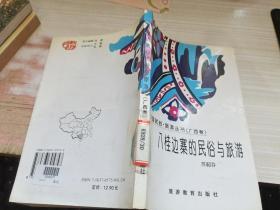 八桂边寨的民俗与旅游