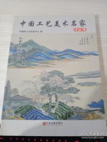 中国工艺美术名家精品集