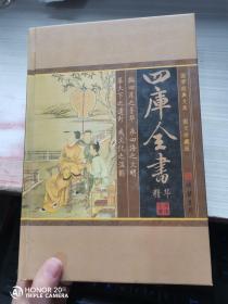 四库全书精华 4