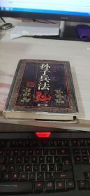 连环画    孙子兵法(第二册)