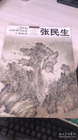 21世纪有影响力画家个案研究:张民生