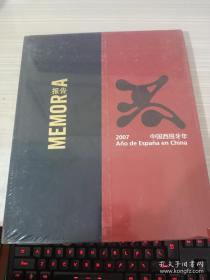 2007中国西班牙商会年鉴