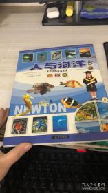 牛顿小博士书系:人与海洋(彩图版)3