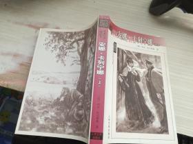 安娜卡列尼娜(名著名译插图本)上册
