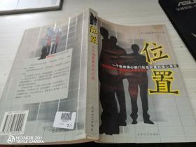 位置:肖仁福最新长篇小说