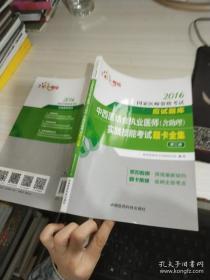 2016中西医结合执业医师(含助理)实践技能考试题卡全集(第二版)