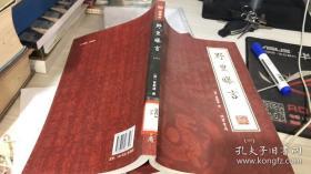 野叟曝言(1-4)(全4册)