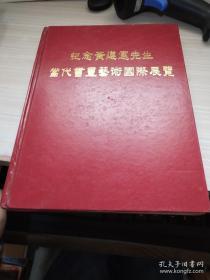 纪念黄遵宪先生当代书画艺术国际展览