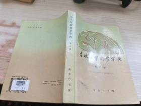 古汉语常用字字典修订版