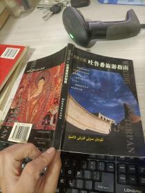 吐鲁番旅游指南