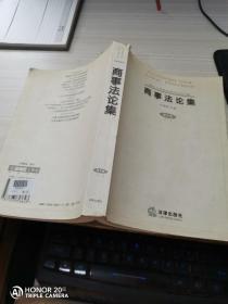 商事法论集(第9卷)