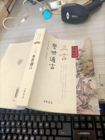 中华经典小说注释系列:三言·警世通言