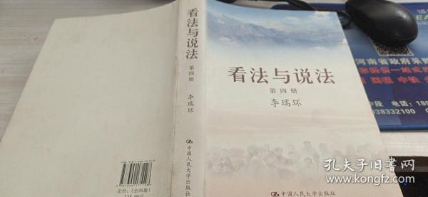 看法与说法第四册