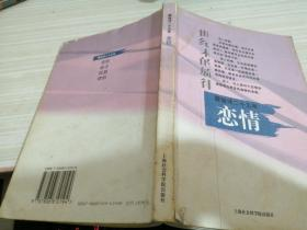 朦胧诗二十五年:恋情
