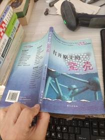 打开原子的坚壳——中华青少年智慧百科读物丛书