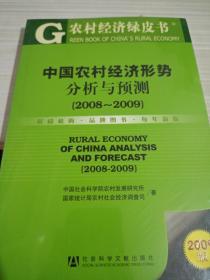 中国农村经济形势分析与预测(2008-2009)(2009版)  未拆封