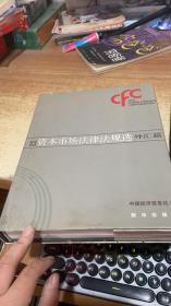 新华08资本市场法律法规选(外汇篇)(