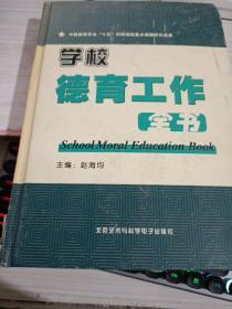 学校德育工作全书