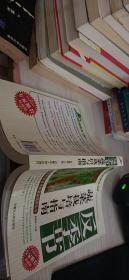 反季节蔬菜栽培与指南
