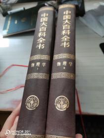 中国大百科全书 物理学1.2