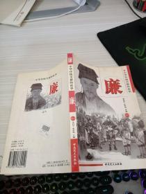 中华传统美德的故事 廉