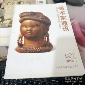 美术家通讯2014.02
