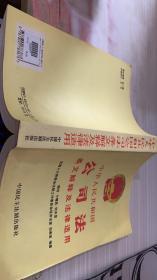 中华人民共和国公司法条文解释及法律适用