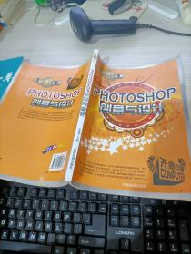PHOTOSHOP创意与设计