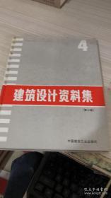 建筑设计资料集第二版4