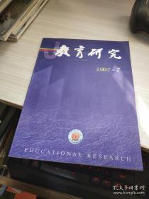 教育研究2007 7